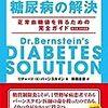 『幸運な病のスタディ』(1)血糖自己測定(SMGB)