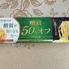 オーマイPLUS 糖質が気になる方へ 糖質50%オフ パスタを食べてみました!