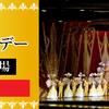 【読売ファミリー催事】星逢一夜/La Esmeralda 7月19日宝塚大劇場雪組公演をお得に見るチャンス!