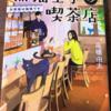 ふふっと笑えて癒されるお話で、一気に読み終えてしまいました♪「黒猫王子の喫茶店」の感想( @sanobook72 さん)