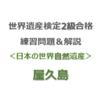 世界遺産検定2級合格の練習問題&解説【日本の世界自然遺産 ①|屋久島】