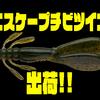 【ノリーズ】人気の小さいサイズのクローワーム「エスケープチビツイン」出荷!