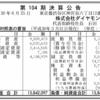 株式会社ダイヤモンド社 第104期決算公告