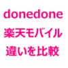 【donedone(ドネドネ) 楽天モバイル 比較】どっちが良い?料金、エリア、通信速度、速度制限、キャンペーンなど、違いを比較!