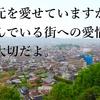 地元を愛せていますか?住んでいる街への愛情は大切だよ。