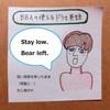 【BBAの使えるドラマ英語】潜入編:Stay low. Bear left. (低い姿勢を保ち、左に曲がれ)