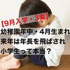 【2021年9月入学・3案】幼稚園年中・4月生まれの息子は、年長を飛び級して小学生になるの?