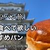 【YouTube】小田原パン旅 絶対食べて欲しいおすすめパン 二宮神社・御朱印・小田原城