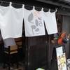 高崎ランチ。北高崎駅からすぐ近くの濃厚つけ麺。麺屋くぼた