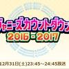 【雑談枠】ジャニカン2016→2017を振り返る
