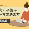 【文系学生必見!】研究や卒業論文のテーマの決め方:基礎編