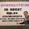 田中博史先生の子育て講演会👩🏫