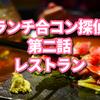 ランチ合コン探偵の和食料理店(2話ロケ地)はどこ?評判は?