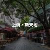 上海で都会の喧騒から離れられるオシャレなスポット…「新天地」を歩いてきた!