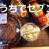 【コンビニ飲み】おうちでセブン「デミカツパスタ」で美味しくキメたった!^^