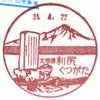 【風景印】北海道印影集(129)利尻町編