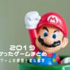 【任天堂Switch】2019年に買ったゲームの感想