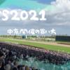 中京開催の買い方 ローズS2021
