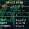 「メトロイド ゼロミッション」クリア!