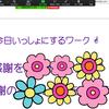 【オンライン開催】6月18日(木)「感謝」のお話し会、参加されてのご感想も♪