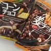 正栄デリシィ:低糖質ミルクチョコレート/ロカボ アーモンドチョコ カカオ70/コーンチョコ/麦チョコ/果実Veil(レーズンチョコ・カカオ70クランベリーチョコ・カカオ70レーズンチョコ)