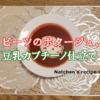 【なっちゃんのやさしいレシピ-07】『ビーツのポタージュ、豆乳カプチーノ仕立て』【胃や腸を切った人にも(^^♪】