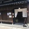 【金沢】ひがし茶屋街にある「三味」の黒糖ゼリーが絶品!