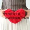 PMSと月経困難症