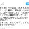 年末お遊び企画!読めよ薬剤師!!