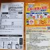 【20/09/30】チオビタ飲んで日本の家族を笑顔にキャンペーン【レシ*はがき・web】