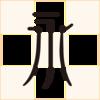 フォント(書体)の本当の話/ダイナフォント金文体