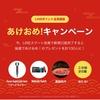 LINEスマート投資「あけおめ!キャンペーン」