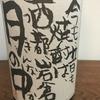 【岩倉酒造(宮崎)】月の中 杜氏のお気に入り excellent