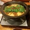 【グルメ】山本屋本店 味噌鍋