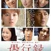 【映画】愚行録 〜そこには、善意も、悪意もない〜