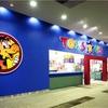 閉店間際の「トイザらス」で1億円の買い物をした人がいたそうです!  しかも全品、子供たちに寄贈したのです!
