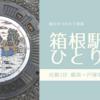 箱根駅伝 ひとり旅 2区 鶴見〜戸塚 LSD