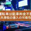 自動運転車は駐車料金不要!? 渋滞税の導入の可能性