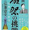 「獺祭」の挑戦 著者 弘兼憲史