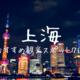 【上海を満喫!】絶対に行っておきたいオススメ観光スポット7選