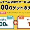 Gポイントで新規入会キャンペーン2019年が開催♪最大10100Gもらえる「ためキャン」も!モッピー、キューモニター、i2iポイント、ちょびリッチ、アドボンバー、ライフカード、三井住友カードを信用できるならOK!