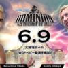 6.9 新日本プロレス Dominion in 大阪城ホール ツイート解析