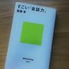 斎藤孝『 すごい「会話力」 』。会話力の時代に伝えることの大切さを学ぼう。 | 書籍レビュー