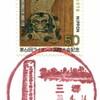 【風景印】三郷郵便局(&2018.4.14押印局一覧)