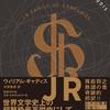 【小説・文学】『JR』―人間にとって大事なのは感性か、合理性か
