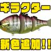 【プロトラスト】三連ジョイントのギル型ルアー「ギラクター」に新色追加!