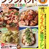 クックパッドmagazine! Vol.12に矢澤先生が登場です♪