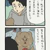 悲熊「もう」