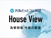 「欧米で景気回復への期待高まる」外為総研 House View ドル/円・ユーロ/円 2021年5月