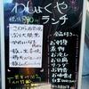嗚呼、幸せ 一汁七菜 ~~ ☆